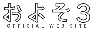 およそ3 official web site